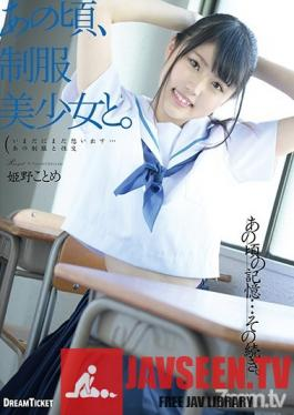 HKD-014 At That Time, I Did It With A Beautiful Y********l in Uniform - Kotome Himeno