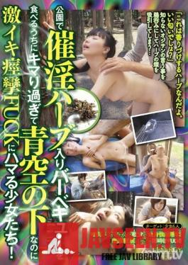 IENE-194 Barbeque at the Park with Aphrodisiac Meat! Barely Legal Girls Start Masturbating in Public!