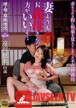 NEM-032 Forbidden Sex With The Bride's Mother Chapter Twelve I Like Fucking My Stepmom Better Than My Wife... Emi Toda