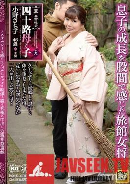 NEM-033 Genuine, Abnormal Sex A Forty-Something Stepmom And Her Stepson Chapter Nine She's The Madam Of An Inn And She Can Feel How Much Her Stepson Has Grown With Her Pussy Sachiko Ono