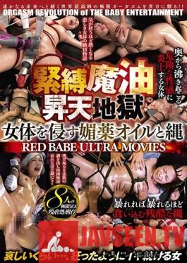 DBER-064 S&M Pleasure Hell! Aphrodisiac Oil And Ropes On The Female Body RED BABE ULTRA MOVIES