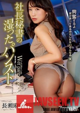 ATID-416 Executive Assistant's Moist Pantyhose Mami Nagase