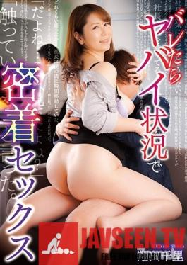 GOJU-153 Secret Sex If They See Us, It'll Be Bad! Chisato Shoda