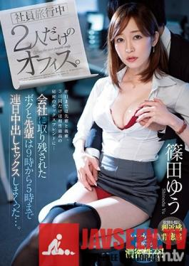 PRED-237 While The Entire Office Was Out On A Company Trip, We Were The Only 2 In The Office. I Was Left At The Office With My Co-Worker, And From 9 A.M. Until 5 P.M., Every Day, We Continued To Have Creampie Sex... Yu Shinoda