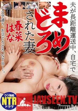 NGOD-125 Wife Fucked At Home While Husband Is Shipped Off Hana Haruna