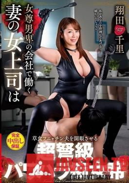 VEMA-142 Wife Working At Matriarchal Company Enlists The Help Of Her Super Strong Dominating Slutty Boss To Wake Her Weak Submissive Husband Up Chisato Shoda