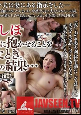 NSSTH-043 When a married woman Shiho decides to take his wife away from others. That impact Shiho Egami