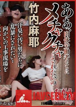 NSSTN-007 Married woman Maya Maya wife wanting to be messed up by manual labor Maya Takeuchi