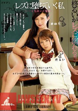 BBAN-279 I'm Getting My Lesbian On - Immediately Before Me Lies A Lesbian Hell - Rui Hiiragi Hana Kano Azusa Misaki