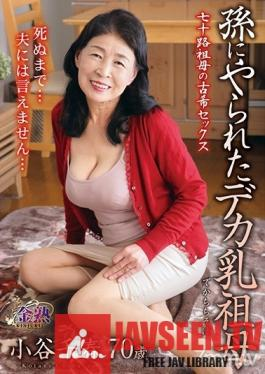 VNDS-5191 Until The Day I Die... I Can Never Tell My Husband... A Big Titty Grandma Who Got Fucked By Her Step Grandson Chiharu Kotani 70 Years Old