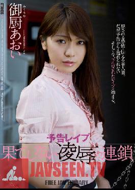 RBD-431 Never-Ending Humiliation Chain Rape Aoi Mikuriya