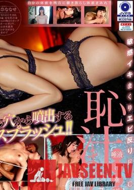 STARS-238 Body Juices Overflowing - Spit, Sweat, Pussy Juices, Drool - Gushing, Sensitive, Back-Arching, Repeated Cumming FUCK Nanase Asahina