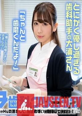 SENN-016 Shotacon Dental Clinic Super Sweet Dental Nurse Ms. Oura - Manami Oura