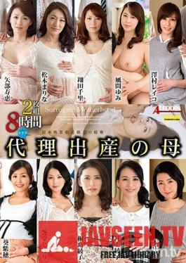 MGHT-267 Surrogate Mothers Super Best Selection 8 Hours, 2 Discs