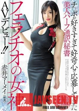 MIFD-115 This Beautiful Half-Japanese Translator/Secretary Loves Sucking Dick So Much That She Decided To Apply For This Video Out Of Curiousity, And Now She's Sucking And Fucking Her Way To A Divine Blowjob Adult Video Debut!!