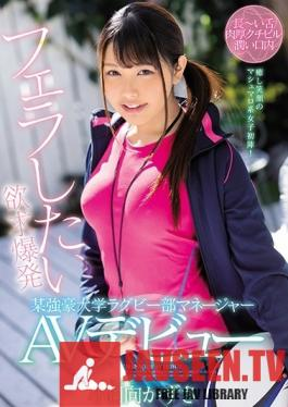MIFD-116 Furious, Explosive Desires To Give A Blowjob This College Rugby Team Manager Will Somehow Manage To Make Her Adult Video Debut Kazusa Kohinata