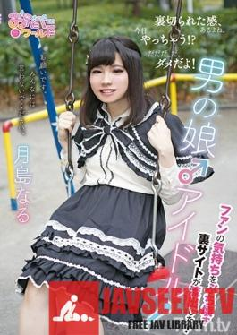 OPPW-055 A She-Male Idol - This Underground Website That Will Destroy His/Her Fans' Dreams Has Leaked! - Naru Tsukishima