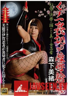JMD-004 The Female Ninja The G*******g Fuck Fest Of Betrayal The Beautiful Female Ninja Who Was Brought Down By Delusions And Pleasure Mio Morishita