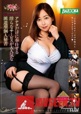 MDBK-103 She'll Serve Only You A Super Popular Secretary Service That Provides Extra Horny Services