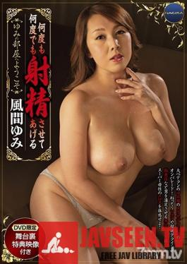 GNAX-029 I Will Make You Cum Over And Over Again Yumi Kazama
