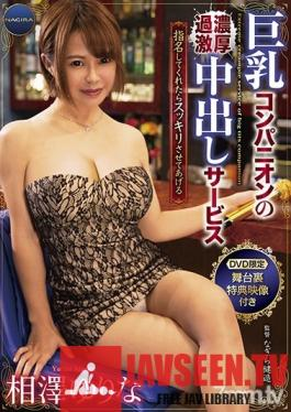 GNAX-030 This Big Tits Hostess Will Provide You With Deep And Rich, Excessive Creampie Service Yurina Aizawa