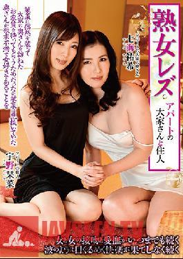 JLZ-046 A Mature Woman Lesbian An Apartment Landlord And Her Tenant Yuki Nanami Kanna Uno