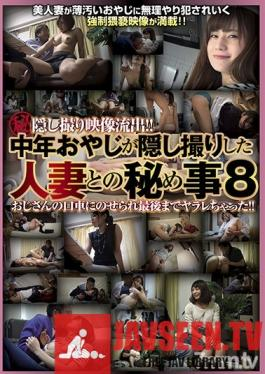 DIPO-080 Secretly Filmed Videos Are Leaking!! A Middle-Aged Old Man Secretly Filmed His Secret Relationship With A Married Woman 8 She Let Him Sweet Talk Her And Got Fucked In The End!!