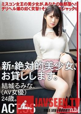 CHN-186 I will lend you a new and absolutely beautiful girl. 96 Ruki Yuki AV actress 24 years old.