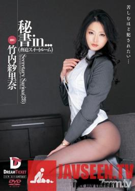 VDD-071 Secretary In... (Intimidation Sweet Room) Secretary Sarina (28)