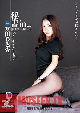 VDD-066 Secretary In... (Intimidation Sweet Room) Secretary Ayaka (26)