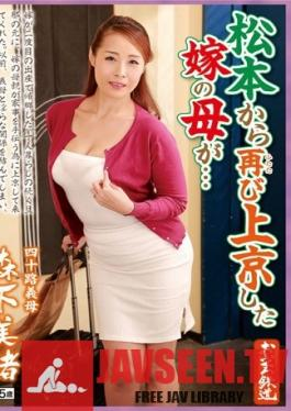 OFKU-150 The Bride's Mother Goes To Tokyo Again From Matsumoto...Mother-in-law In Her 40s Mio Morishita