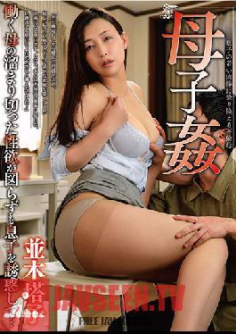 GVH-066 Stepmom Fuck Toko Namiki