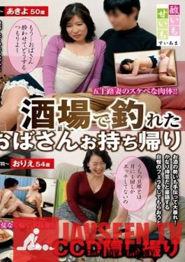 SUAM-001 Going Home With An Older Woman From A Bar Ikebukuro - Akiyo Age 50 Akabane - Orie Age 54 CCD Hidden Footage