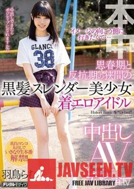 HND-834 I Wanted To Go Beyond The Limits Of My Image... A Beautiful Girl With Black Hair And A Slender Body Is Trapped Between Adolescence And Rebellion A Sexy Costume Non-Nude Erotica Idol In Her Creampie Adult Video Debut Ramu Hatori