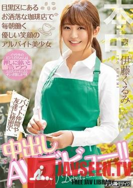 HND-833 This Beautiful Girl Is Working Every Day At A Part-Time Job At This Fashionable Cafe In Meguro. And She Has A Lovely Smile She's Keeping A Secret From Her Friends And Co-Workers She's Making Her Creampie Adult Video Debut!! Kurumi Ito