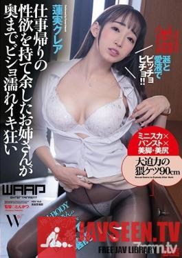 WFR-011 This Elder Sister Type Was On Her Way Home And Had Lust To Spare, And She Was Dripping Wet And Cum Crazy All The Way To The Core Kurea Hasumi