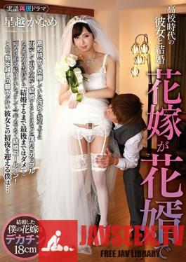 HYBR-002 - Married Her During Her High School Days - The Bride's Maid And The Bridegroom Kaname Hoshikoshi
