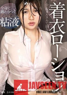 AGAV-023 Clothed Lotion-Lathered Sex Urara Uraraka