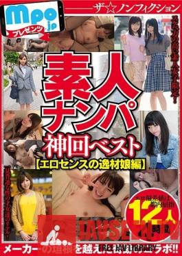 MBM-168 Mpo.jp Presents The Nonfiction Amateur Pick Up Best Scenes (The Most Erotic Girls Edition) 12 Girls 4 Hours
