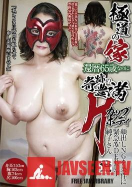 NINE-032 Extreme Wife - A 65yo Woman With A Miraculous H-Cup Body - She Agrees To Make Her Porno Debut If We Don't Show Her Face - Junko-san