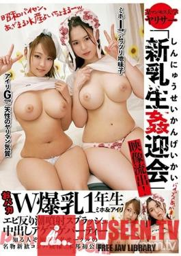 KTKC-085 A Horny College Girl Fuck Machine Leaked Videos From The New Titty Welcumming Party! A Double Shot Of Colossal Tits From First-Year Girls Miho & Airi A Back-Breaking Cum Splashing Creampie Fuck Fest Party