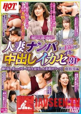 HEZ-176 Picking Up Married Woman For Creampie Fuck 31, Minamiazabu Edition