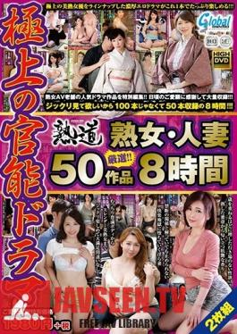 HJD-004 Studio Global Media Entertainment - Super Selections!! A Mature Woman & A Married Woman The Ultimate Sensual Drama 50 Videos 8 Hours