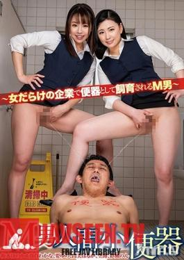 DMOW-212 Studio OFFICE K'S - Masochist Man Human Toilet -Masochist Man Trained As Toilet In Business Filled With Women-