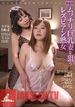 AUKG-488 Studio U & K - A Lesbian Mature Woman Who Targets Voluptuous Big Tits Wives Noriko Yada Minami Matsumoto