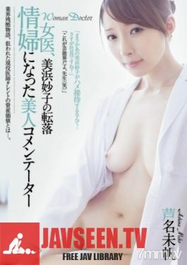 RBD-471 Studio Attackers - Female Doctor Trades Her Body For Her Big Shot - The Fall Of Taeko - Miho Ashina