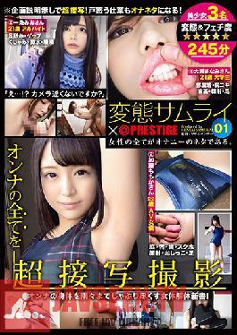 YRH-202 All Of These Perverted Samurai Women Are The Subject Of Masturbation Stories. 01