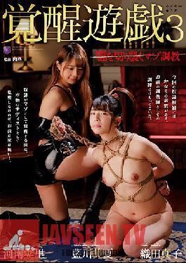 JBD-257 Awakening Game 3 Cut Off The Darkness Masochist Training Mika Aikawa Minori Kawana Mako Oda