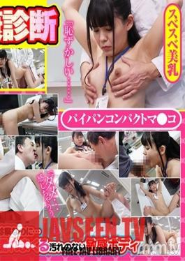 SHYN-116 SOD Female Employee New Hire Health Exam, Titty Groping, Aya Yamauchi