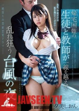 SSNI-796 Trapped At School Because Of A Typhoon, Unable To Go Home, A S*****t And Teacher Cross The Line During One Stormy Night Shion Yumi